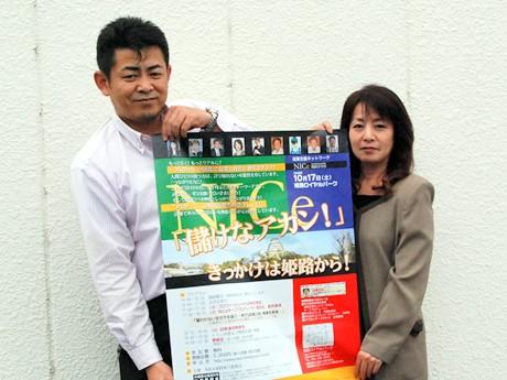 「儲けなアカン!きっかけは姫路から」と書かれたイベントポスター手に参加を呼びかける、NICe姫路実行委員会の長沼委員長とメンバーの安原さん。