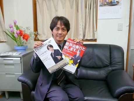 自身の「自分チラシ」を手に「効果は実証済み。勝ち組ビジネスマンはこのぐらい前にでていかないと」と岩井迫社長。