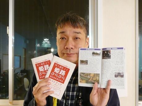 お金をかけずに姫路城を楽しめる「姫路ぶらぶらガイドブック」を執筆した芳賀一也さん。現在は天守閣についてのディープなガイドブックを制作中。