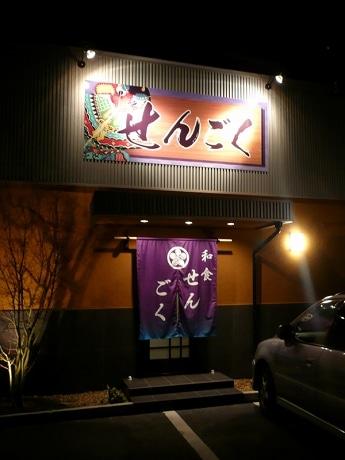 スッポン料理や懐石料理を提供する日本料理店「和食 せんごく」。