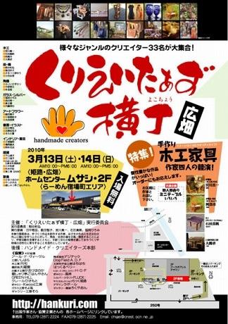 ホームセンタームサシ姫路店の「らぁめん宿場町」を会場に展開する「くりえいたぁず横丁」。