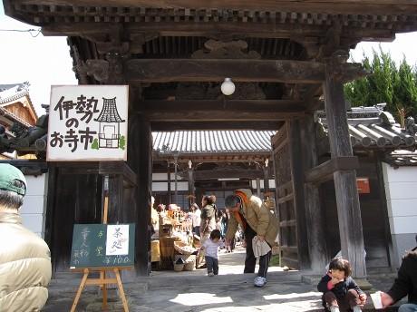 伊勢のPRイベントして開催される姫路・法善寺の「お寺市」。(写真=昨年の様子)