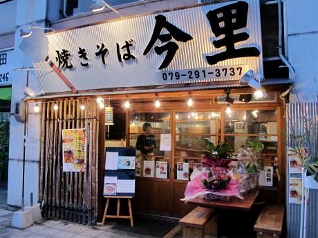 大坂の有名店「長谷川」ののれん分け店としてオープンした「焼きそば 今里」