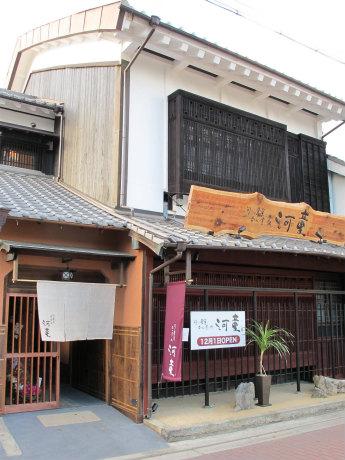 築100年以上の町家を改装して和食店「河童」