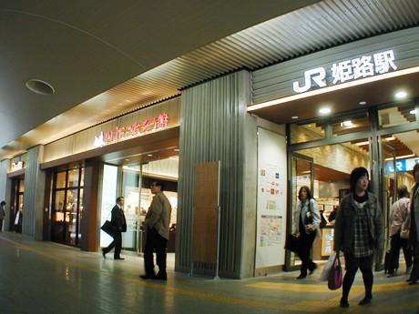 プリエごちそう館はJR姫路駅東改札口に近い。
