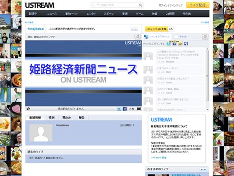 「姫路経済新聞ニュース」