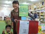 被災地へタオルを-姫路の書店が支援タオルを募集