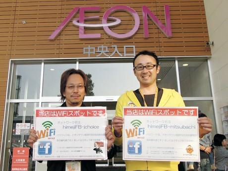 Wi-Fi空間が出現したイオンタウン姫路中央入口付近の様子