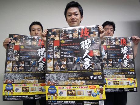 イベントの開催を知らせるポスターを掲げる姫路青年会議所「地域の魅力発信委員会」のメンバー。写真中央が砂川隆委員長