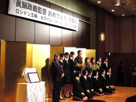 姫路市スポーツ功労賞受賞後には、眞鍋監督らを招き祝勝会が開催された