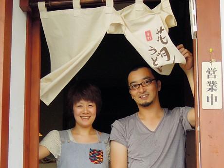 5周年を迎えた姫路の手打ちうどん店「花月うどん」の店主夫妻、平岩寛之さん(写真右)と倫子さん(同左)