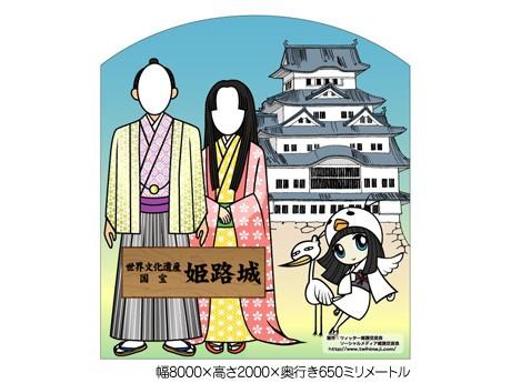 姫路城「顔出し看板」のデザイン画。正面右隅にはツイッター姫路交流会がデザインした姫路市非公認のゆるキャラ「ツイ姫」と、ツイ姫の守り役を務めるシラサギという設定の「田寺さん」とをあしらう