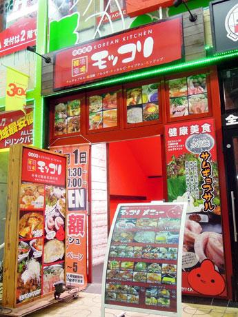 姫路駅前の協和通り商店街にオープンした個室韓国料理店「韓流酒場 モッコリ」(姫路市駅前町)店頭の様子