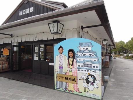 地場産品アンテナショップ「姫路の宝蔵」前での設置が始まった姫路城の「顔出し看板」