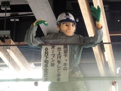 再就職を果たした「工事のおっちゃん」2体のうち階段の踊り場に立つ1体。姫路駅前で建設中の「姫路城眺望デッキ」で。5月3日