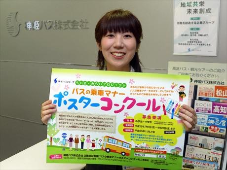 コンクールのポスターを手に応募を呼び掛ける神姫バス企画課の塩見絢子さん。同社本社(姫路市西駅前町)で。7月1日