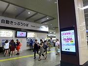 JR姫路駅に「デジタルサイネージ」お目見え-ダイヤ混乱時は運行案内も
