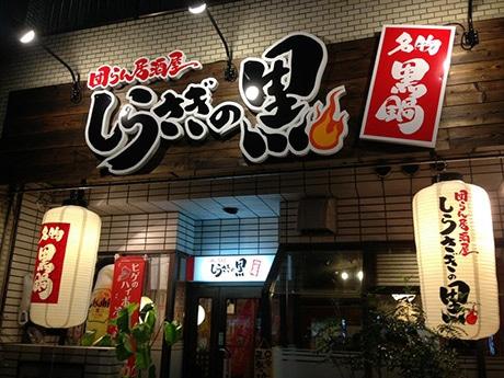 9月17日にオープンを予定する「団らん居酒屋 しらさぎの黒」(姫路市米田町)