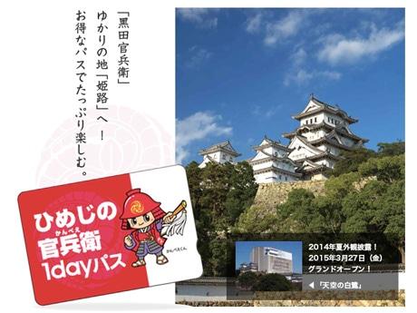 企画乗車券「ひめじの官兵衛1dayパス」のイメージ(提供=山陽電鉄)