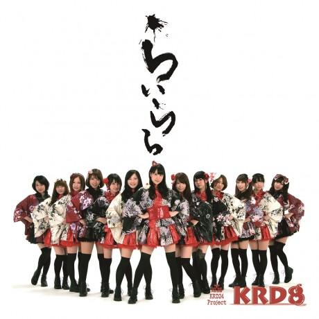 姫路・ご当地アイドルKRD8のCDジャケット
