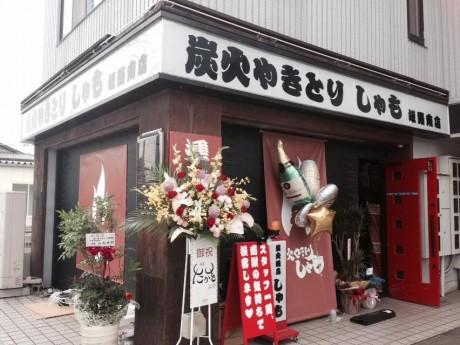 姫路駅南の総合庁舎近くに6月11日、焼き鳥店「しゃも」(姫路市三左衛門堀東の町、TEL 079-28-6009)がオープンした。