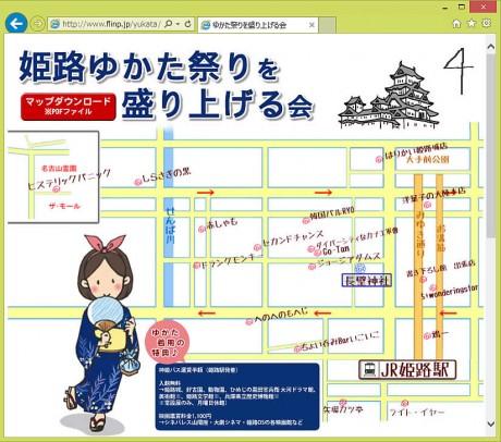 参加店の位置やサービス内容が一目で分かるマップを用意し、専用ホームページで公開した。