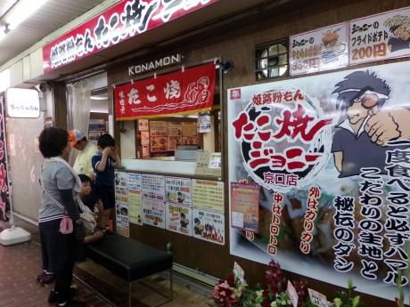 京口センターにある姫路粉もんたこ焼きジョニー