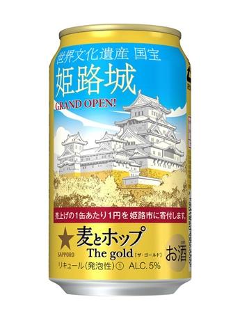 サッポロ麦とホップthe gold「姫路城デザイン缶」