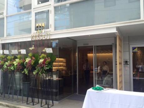 姫路市の二階町商店街近くにそうめん専門小売店「播磨喜水」が10月10日、オープンした。