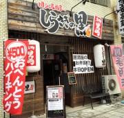 姫路・船場の居酒屋が弁当バイキング 客の好みで詰め放題