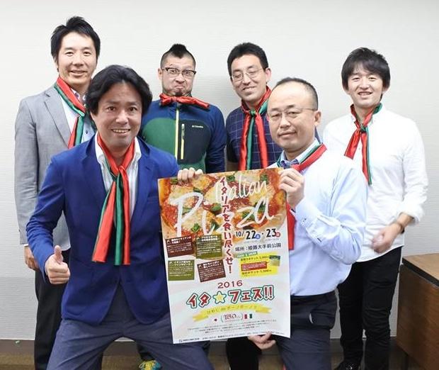 実行委員長の村田和仁さん(前列右)