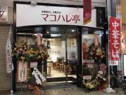 姫路のみゆき通り商店街にラーメン店 チェーン展開視野に2店舗目