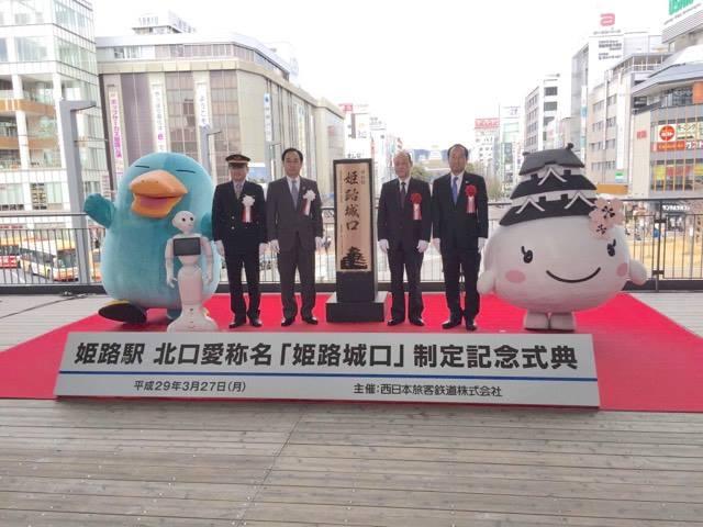 姫路駅北口の愛称決定、「姫路城口」に 兵庫県内で初の試み