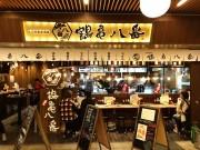 姫路駅前に大衆酒場「鶴亀八番」 店内はレトロな雰囲気に