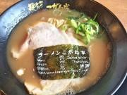 姫路南インター近くに豚骨ラーメン店「こがね家」 のりに「ありがとう」の文字も