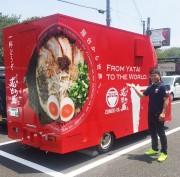 姫路・野里のラーメンチェーン店が移動販売車を完成 夏フェスでデビュー