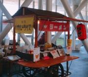 姫路駅前で初の「赤ちょうちん屋台」イベント 昼間は手作り市も
