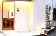 姫路駅近くの日本料理店1周年 3日間限定でクリスマス限定メニューを提供