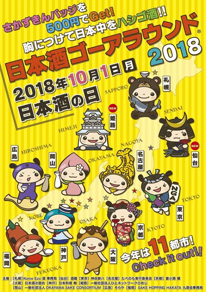 姫路市内で「日本酒ゴーアラウンド2018」が開催