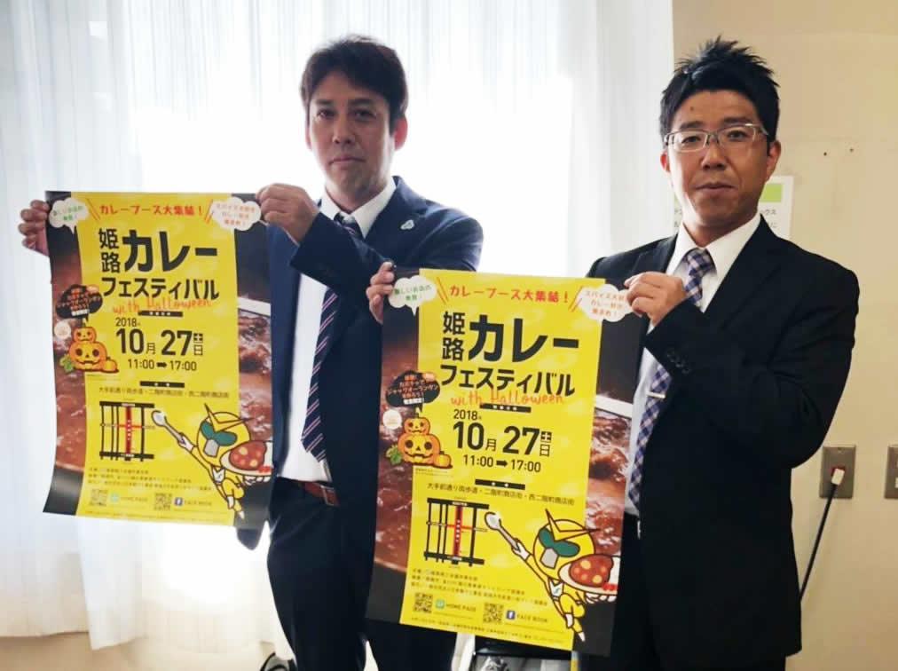 「姫路カレーフェスティバル」実行委員