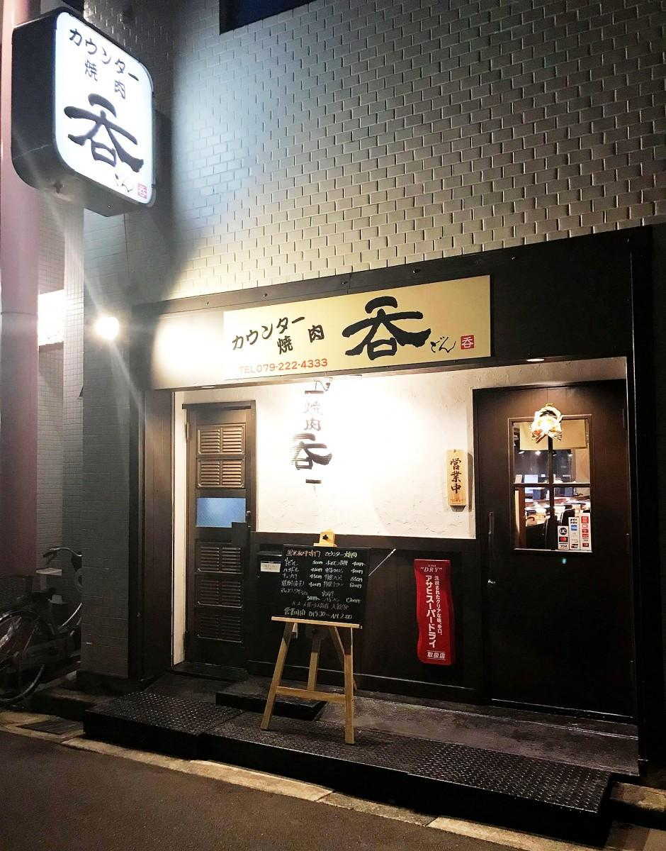 焼き肉店「カウンター焼き肉 呑(どん)」の外観