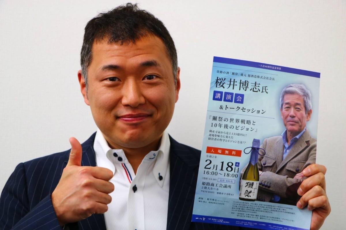 経営者勉強会「一八会」 渡辺政雄会長