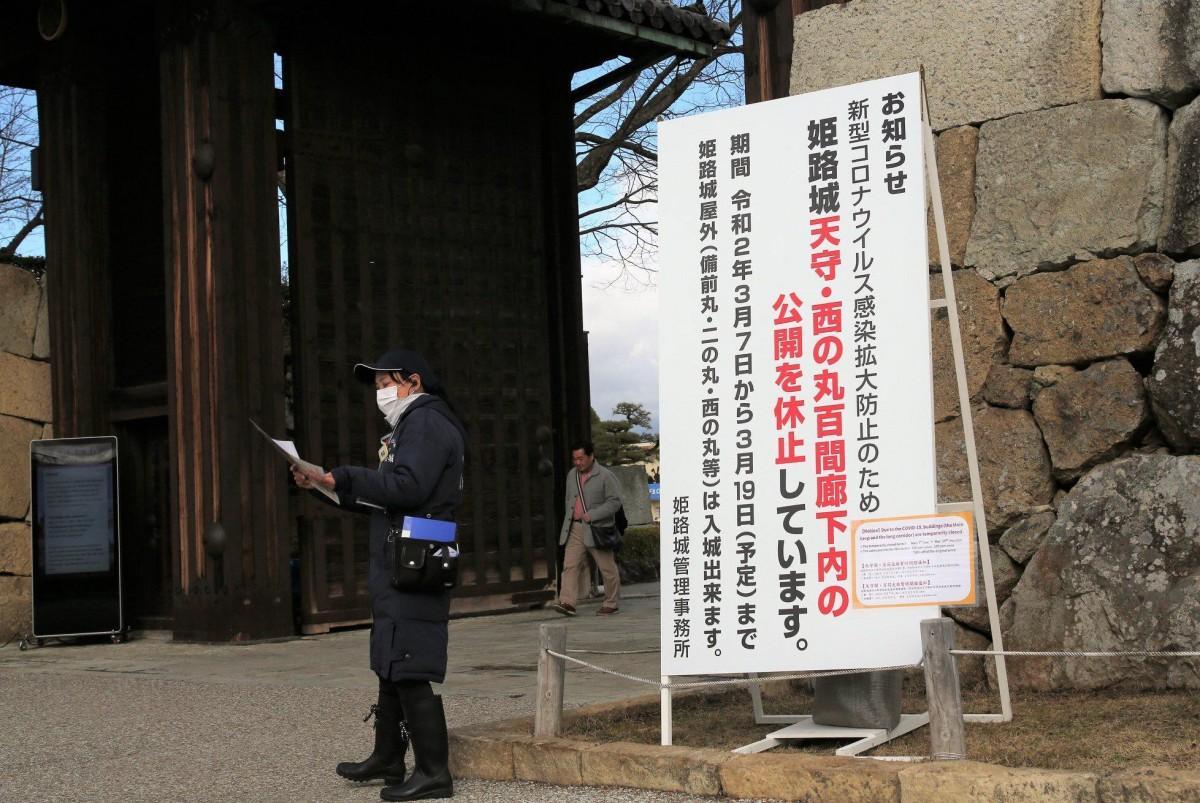 姫路城の天守と西の丸百間廊下の公開休止の立て札