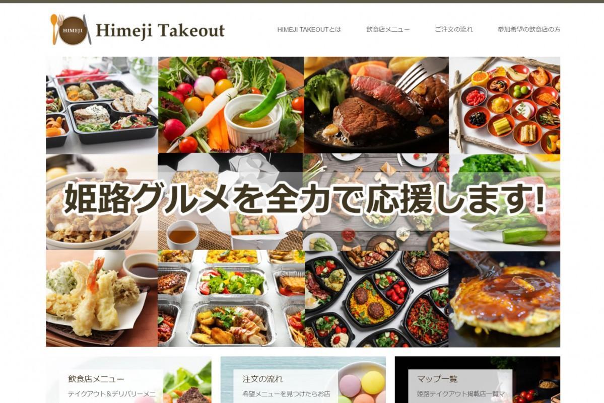 「姫路テイクアウト」のホームページトップ画面