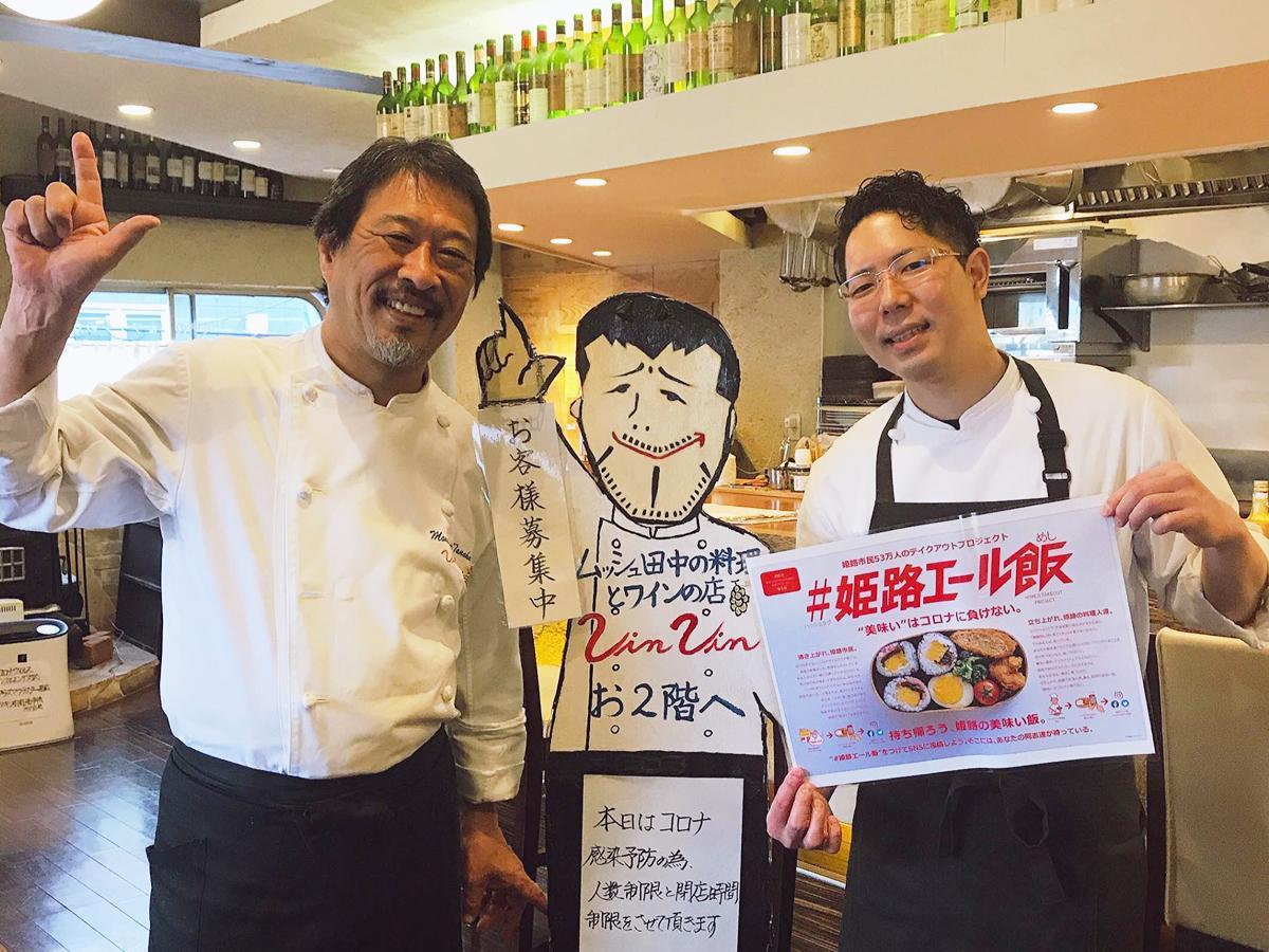 ムッシュ田中の料理とワインの店 VinVin」店主の田中さん(左)