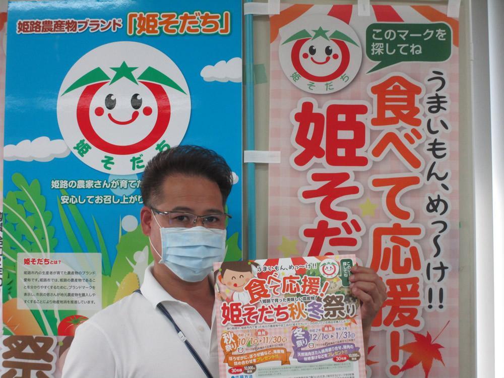 「姫そだち」祭り参加を呼び掛ける姫路市農政総務課の岡本さん