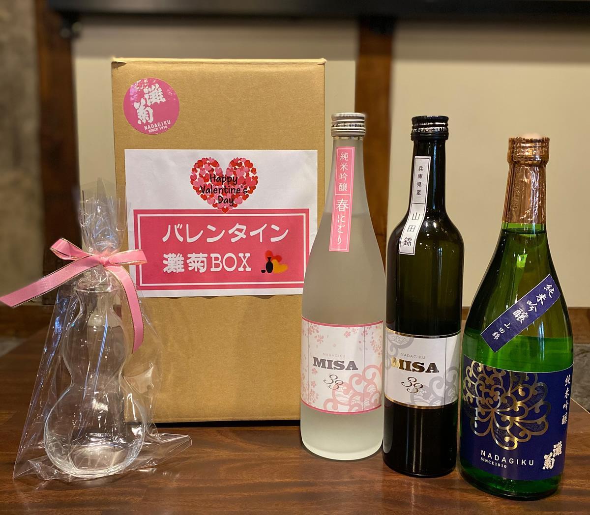 灘菊バレンタインBOX
