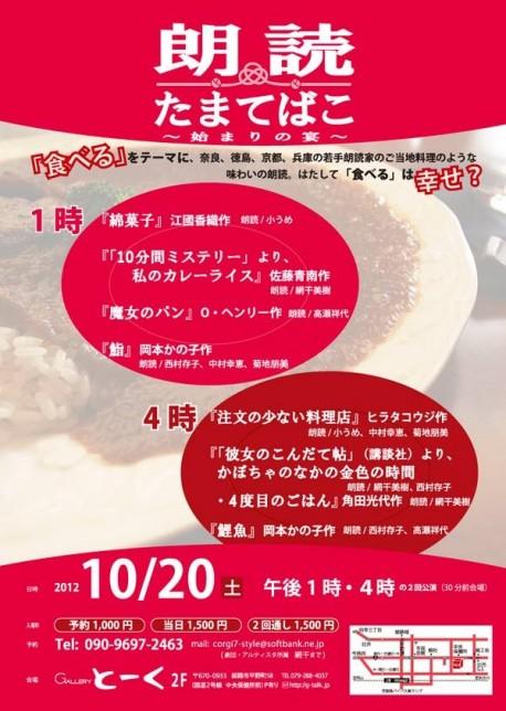 姫路経済新聞朗読会の開催を知らせるチラシ