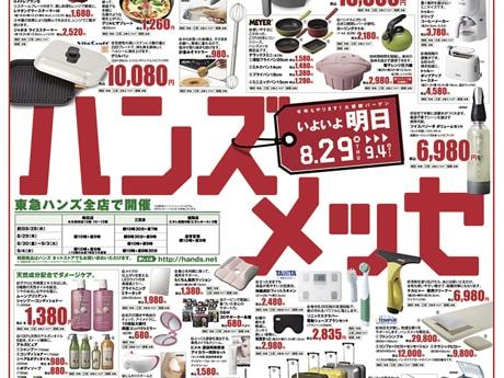 姫路経済新聞メッセの開催を知らせる折り込みチラシ