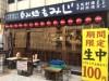 姫路駅前に大衆酒場 昭和のイメージを再現